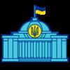 Отзывы от Верховной Рады Украины